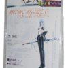 Tenjho-Tenge Special Edition-01aa