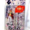 Tenjho-Tenge Special Edition-01ad