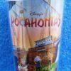 Walt Disney Store (Pocahontas Plastic Decor Glass) 1996 Collection (1)